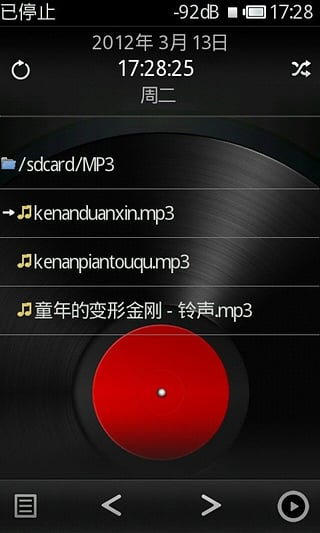 Rockbox (org rockbox) rockboxf3dd6a9 130409 APK Download